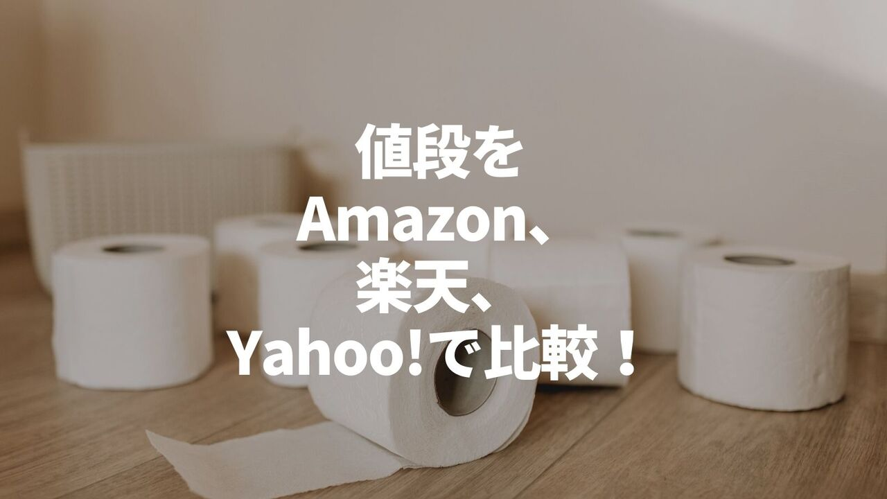 トイレットペーパーの値段をAmazon、楽天、Yahoo!ショッピングで比較!