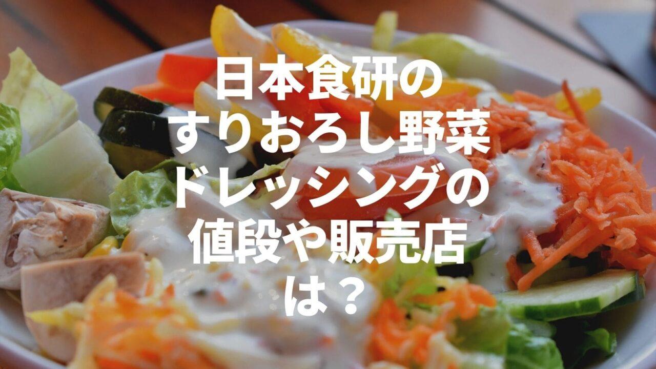 日本食研のすりおろし野菜ドレッシングの値段や販売店は?