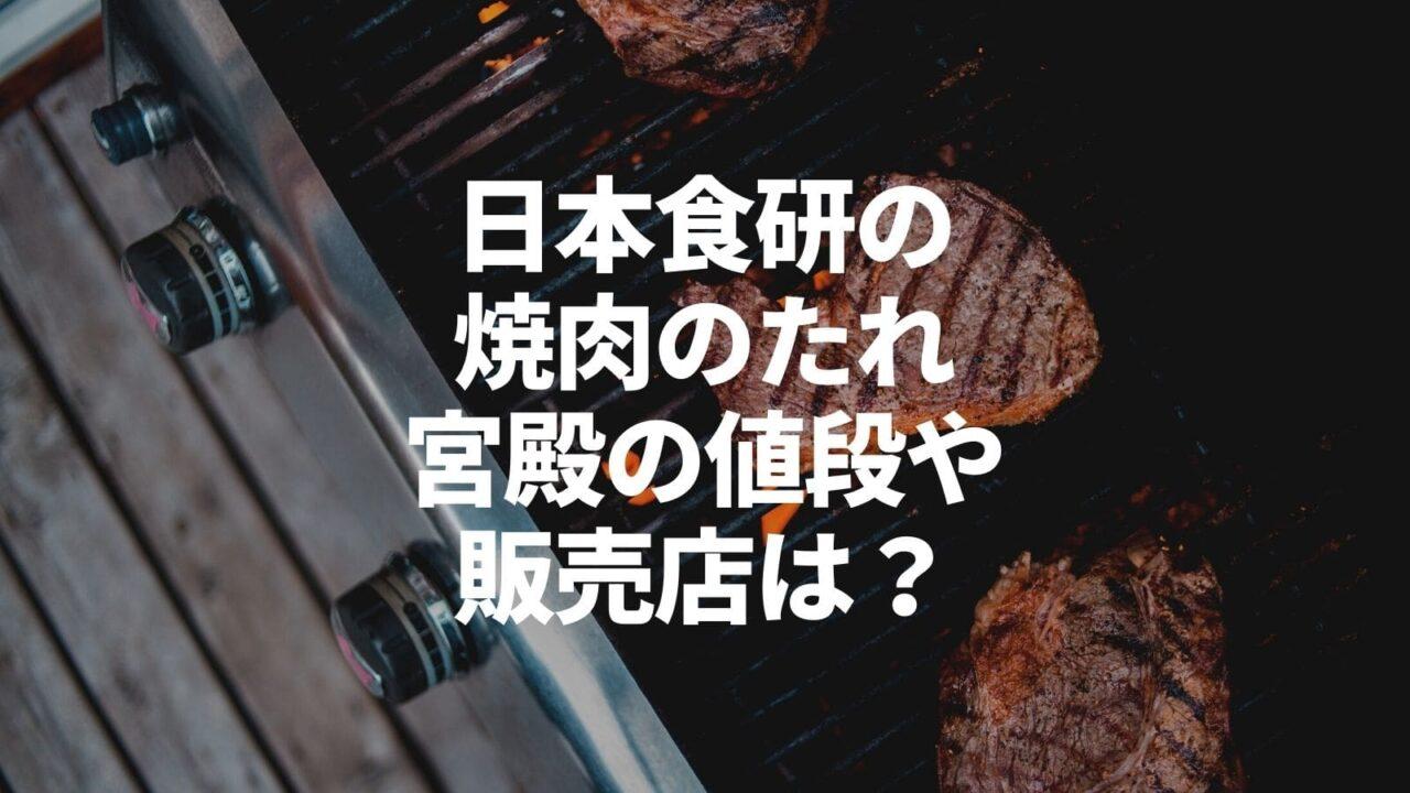 日本食研の 焼肉のたれ 宮殿の値段や販売店は?-min