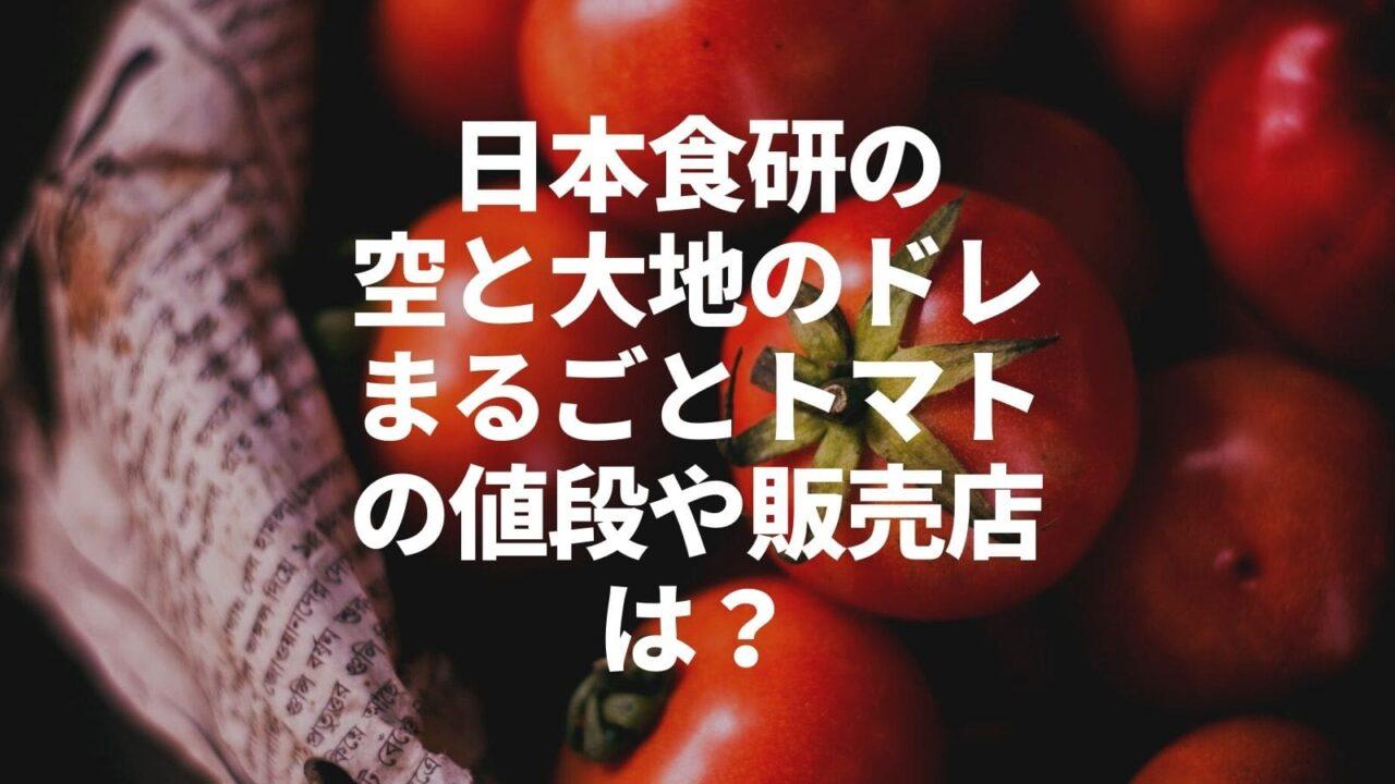 日本食研の 空と大地のドレ まるごとトマトの値段や販売店は?
